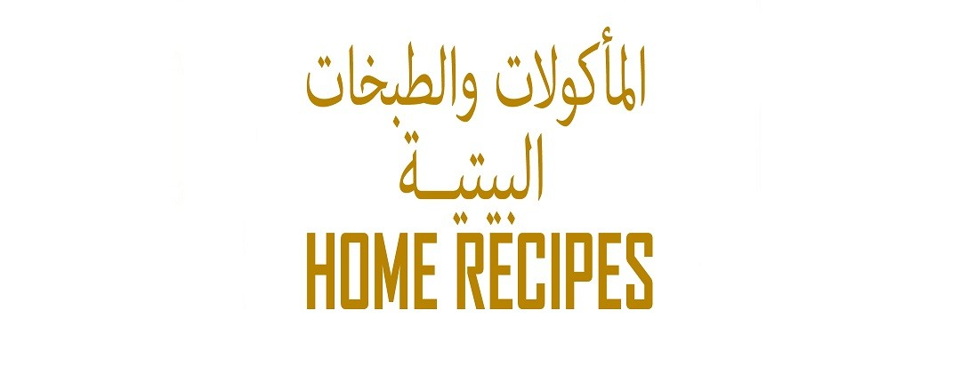 Home recipes - samawer