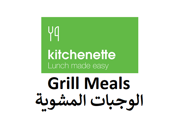 Kitchenette grill meals