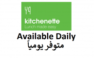 Kitchenette available daily