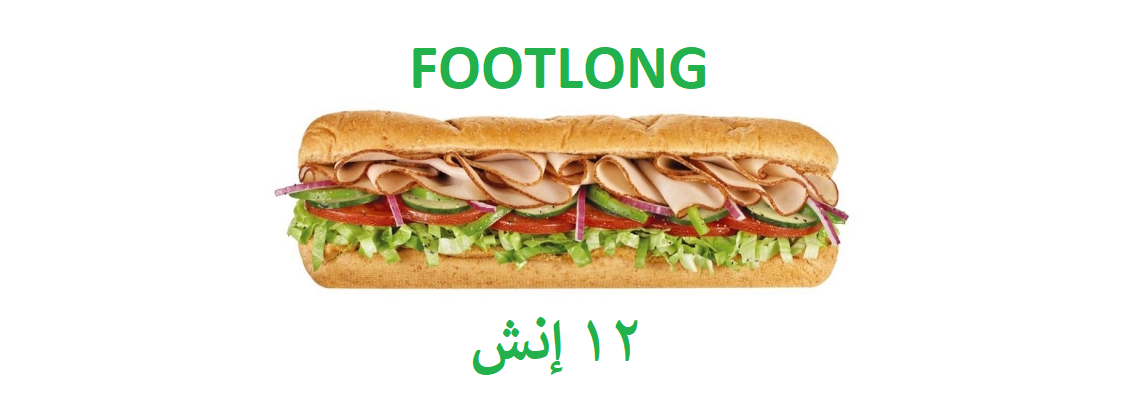Foot long sandwiches